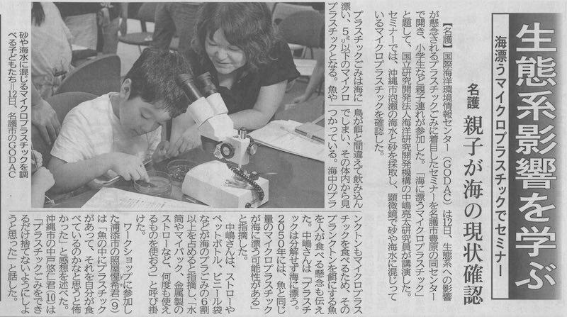 琉球新報の誌面