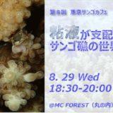 東京サンゴカフェの広告
