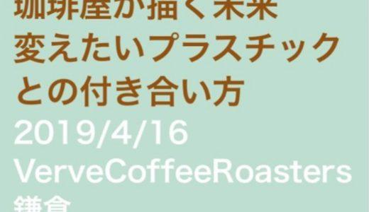 珈琲屋が描く未来 変えたいプラスチックとの付き合い方 -Verve Coffee Roasters鎌倉