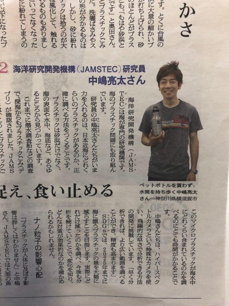 朝日中高生新聞の記事で紹介される中嶋