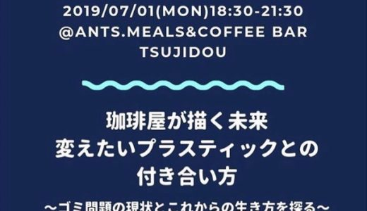 珈琲屋が描く未来 変えたいプラスチックとの付き合い方 -ANTS.MEALS&COFFEE BAR TSUJIDOU