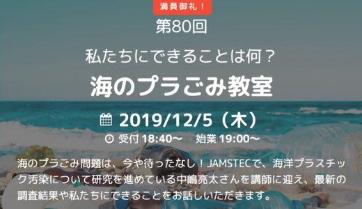 トークイベント「海のプラごみ教室」を渋谷で開催