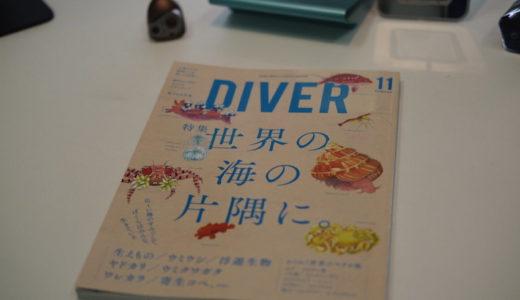 ダイビング雑誌『DIVER』にマイクロプラスチック取材協力