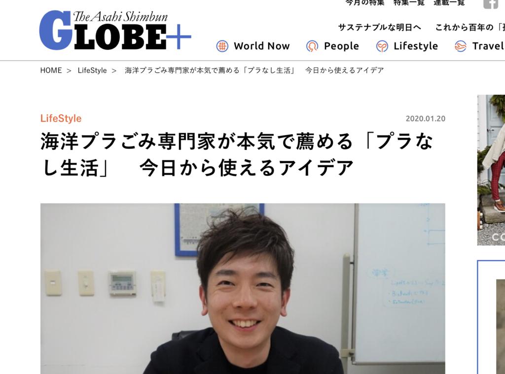 朝日新聞GLOBE+