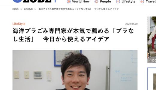 朝日新聞GLOBE+に取材協力 深海のプラスチックごみも紹介されています。