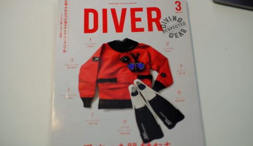 DIVER3月号『海のプラゴミ教室』開催報告