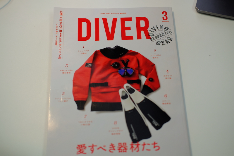 DIVER表紙