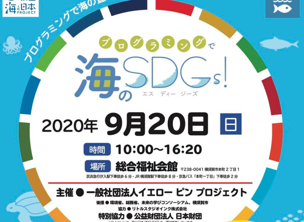 プログラミング 海のSDGs